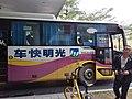 SZ 深圳市 Shenzhen 福田 Futian 福中路 Fuzhong Road bus stop coach January 2020 SSG 02.jpg