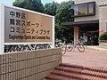 Saginomiya sports and community plaza nakano.jpg