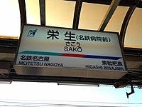 Sako Station Sign (Meitetsu).jpg