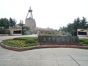 Sanxingdui Museum - Image: San Xing Dui Museum