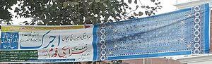 Saraiki Ajrak - Image: Saraiki Ajrak 1