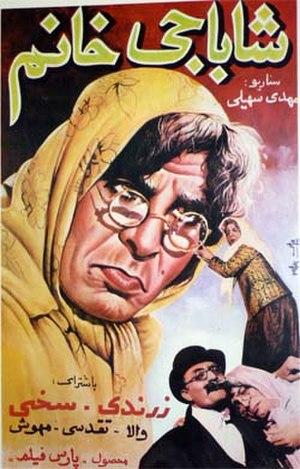 Persian Film - Image: Shabaji Kahoom Poster