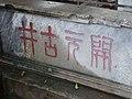 Shantou, Guangdong, China P1050394 (7477610420).jpg
