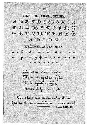 Ukrainian alphabet - A page from Taras Shevchenko's Bukvar' Yuzhnorusskyy (Southern Primer), 1861, showing handwritten alphabets for Ukrainian, in the 19th century Russian orthography