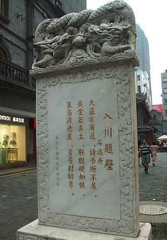 Shi Dakai - A monument of Shi Dakai in Chengdu, where Shi Dakai was killed by the Qing government