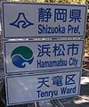 Shizuoka Pref and Hamamatsu City and Tenryu Ward Country Sign 1.JPG