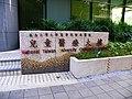 Sign of National Taiwan University Children's Hospital 20101219.jpg