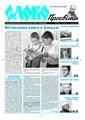 Slovo-17-2012.pdf