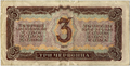 Soviet Union-1937-Banknote-30-Reverse.png
