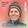 Stamp-russia2013-sport-legends-2-05.png
