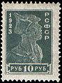 Stamp Soviet Union 1923 84.jpg