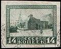 Stamp Soviet Union 1925 213a.jpg