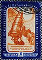 Stamp USSR Sternberg.jpg