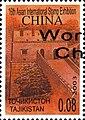 Stamps of Tajikistan, 001-09.jpg