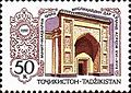 Stamps of Tajikistan, 1992-2.jpg