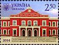 Stamps of Ukraine, 2014-14.jpg