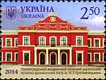 Stamps of Ukraine, 2014-14.jpg