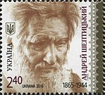 Stamps of Ukraine, 2015-17.jpg
