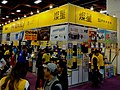Star Comgistic Capital booth, Taipei IT Month 20161211.jpg