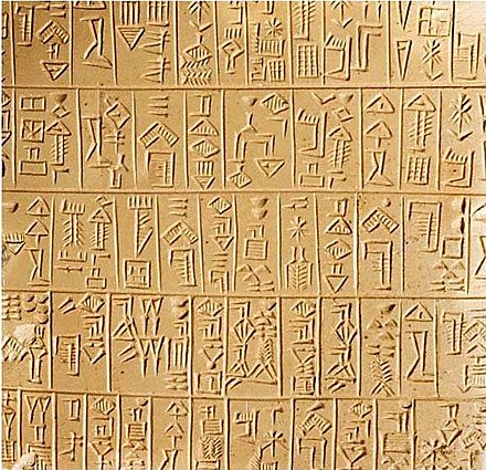 Monumental cuneiform inscription, Sumer, Mesopotamia, 26th century BCE Sumerian 26th c Adab.jpg