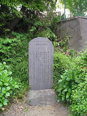 Hōjō Moritoki - The place where Hojo Moritoki was killed in a battle