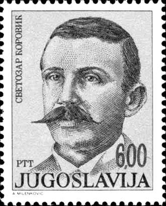 Svetozar Ćorović - Image: Svetozar Ćorović 1975 Yugoslavia stamp BW