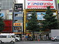 TEPCOひかり 2005 (7360159198).jpg
