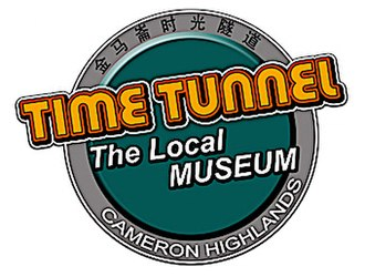 Time Tunnel (museum) - Image: TIME TUNNEL museum 18