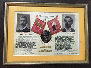 Struga - A postcard containing the original text of the historic Taga za Yug poem, by Konstantin Miladinov