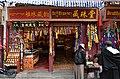The Barkhor, Lhasa (28) (42939715114).jpg
