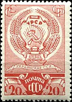 The Soviet Union 1937 CPA 569 stamp (Arms of Ukraine).jpg