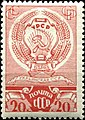 The Soviet Union 1937 CPA 569 stamp (Arms of Ukraine).jpg