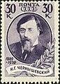 The Soviet Union 1939 CPA 718 stamp (Nikolai Chernyshevski 30k).jpg
