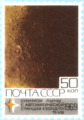 The Soviet Union 1969 CPA 3823 2nd stamp from sheet (1 As CPA 3822. 2 Far Side of the Moon).png
