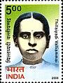 Thillaiaadi Valliammai 2008 stamp of India.jpg