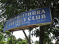 Thripunithura cricket club nameboard.JPG