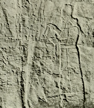 Tiglath-Pileser I - Rock relief of Tiglath-Pileser