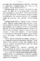V.M. Doroshevich-Collection of Works. Volume IX. Court Essays-11.png
