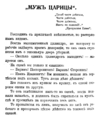 V.M. Doroshevich-Collection of Works. Volume VIII. Stage-34.png