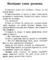 V.M. Doroshevich-Collection of Works. Volume VIII. Stage-88.png