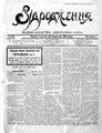 Vidrodzhennia 1918 010.pdf