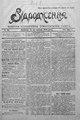 Vidrodzhennia 1918 068.pdf