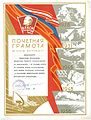 Vladislav Stepanovich Malakhovskij, honor certificate of Komsomol Central Committee, 1967.jpg