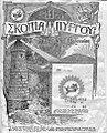 Watchtower, 1 January 1920, year VI (Greek Edition).jpg