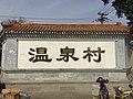 Wenquan Village 2016-04-23 092400.jpg