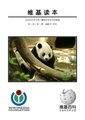 WikiReader zh vol-1.pdf