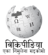 Wikipedia-logo-v2-pi.png