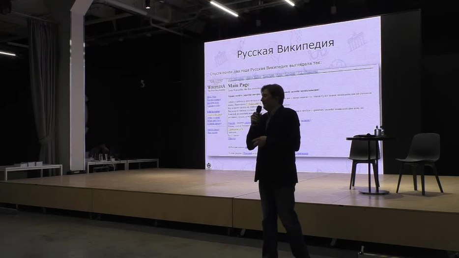 Файл:Wikipedia and Cultural Heritage seminar. Part I.webm