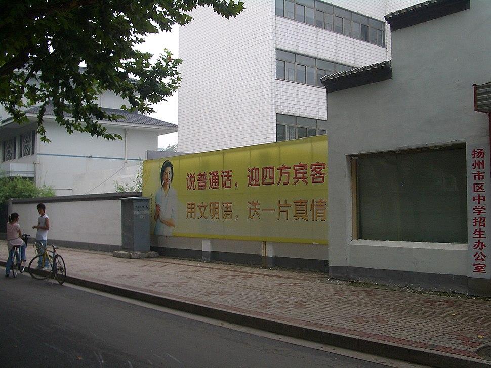 Yangzhou-Highschool-Speak-Putonghua-3388