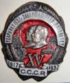 Ydar 1932 goda.png